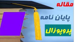 پروپوزال بررسی حقوقی فرزند خواندگی در ایران  پروپوزال بررسی حقوقی فرزند خواندگی در ایران 2014 4 20 16 59 8 673